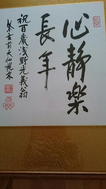 2015-9-14 浅野百寿祝 (2)