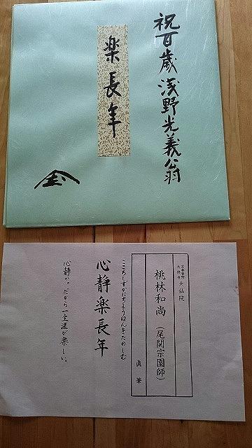 2015-9-14 浅野百寿祝 (1)