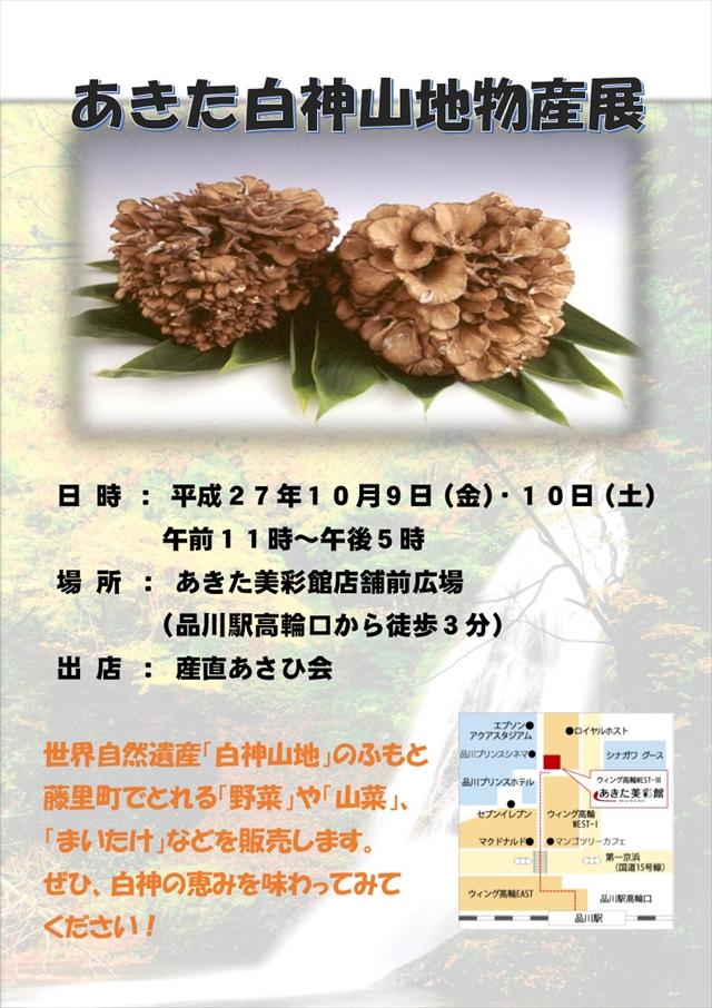 イベントチラシ(秋)_R