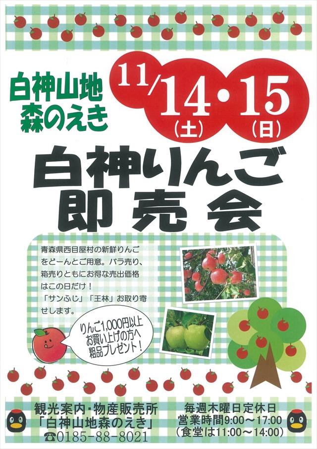 りんご祭り_R