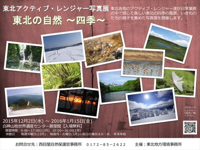 H27年度AR写真展ポスター(藤里)[1]_R