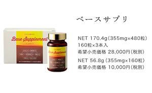 ベースサプリ-NEW-300
