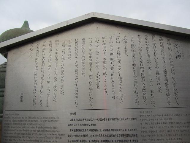 IMG_0194 三条大橋2