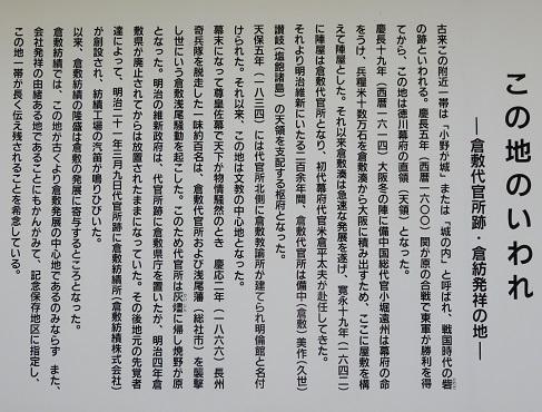 IMG_5429 代官跡
