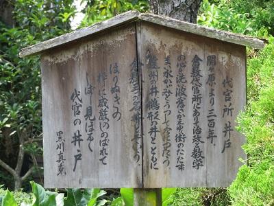 IMG_5434 井戸
