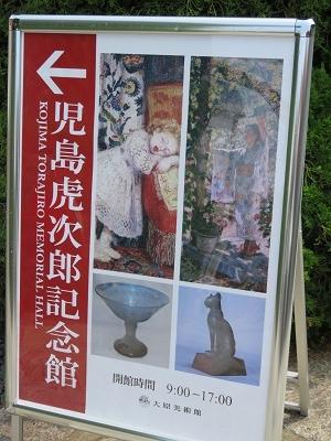 IMG_5437 児島