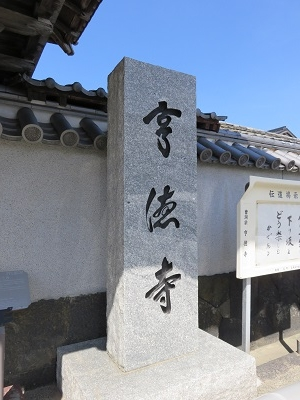 IMG_0588 亨徳寺