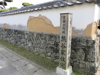 IMG_0642 熊谷家