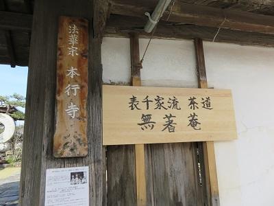 IMG_0632 本行寺