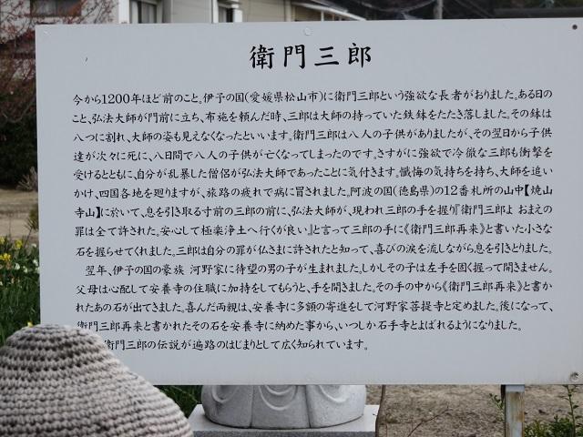 IMG_1494 衛門三郎