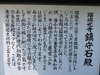 IMG_6784 瑠璃光寺