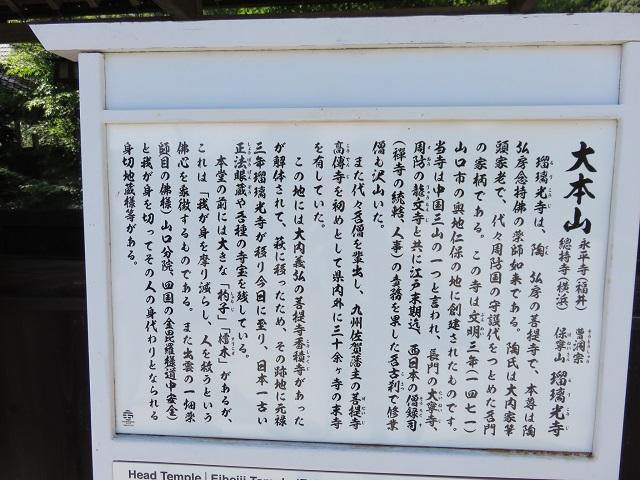 IMG_6790 瑠璃光寺由緒