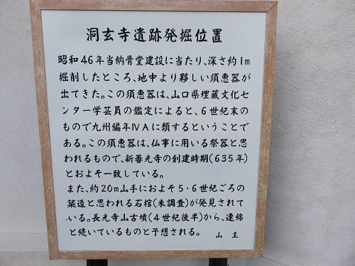 IMG_6550 遺跡