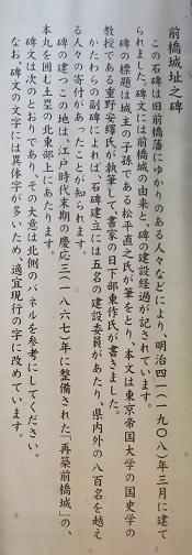 IMG_3357 前橋城