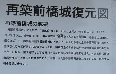 IMG_3355 前橋城