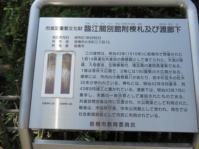 IMG_3390 臨江閣