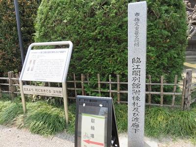 IMG_3391 臨江閣