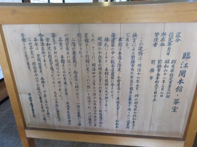 IMG_3410 臨江閣