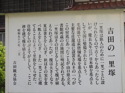 IMG_6359 一里塚
