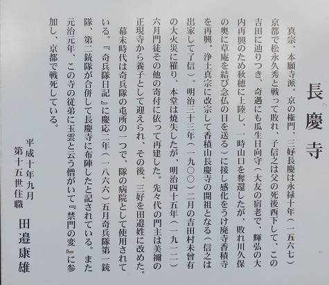 IMG_6365 長慶寺