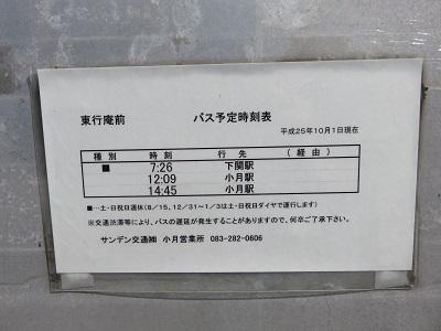 IMG_6506 時刻表