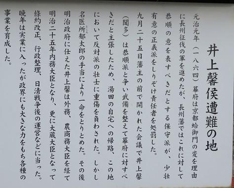 IMG_5999 井上