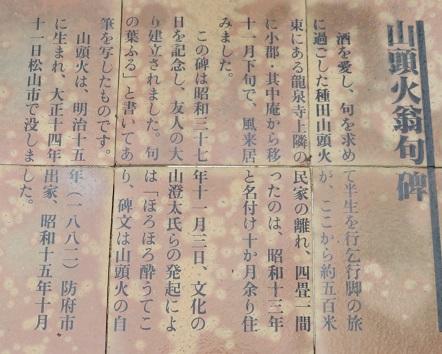 IMG_6033 山頭火