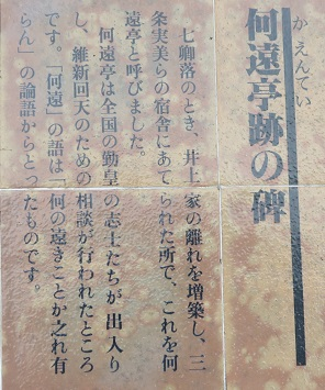 IMG_6039 何遠亭