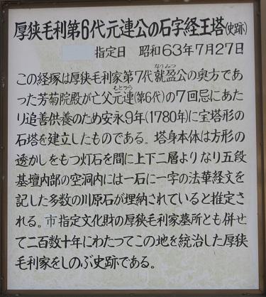 IMG_6541 経塚