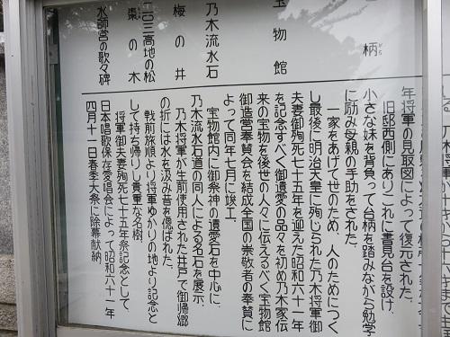 IMG_2365 乃木