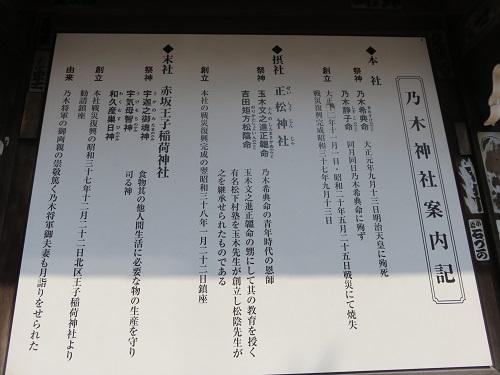 IMG_3629 乃木