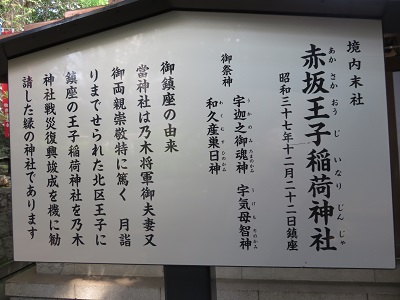 IMG_3635 稲荷