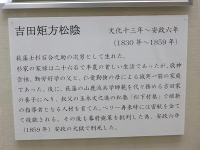 IMG_3678 松陰