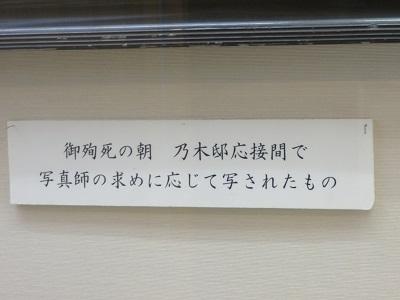 IMG_3684 乃木