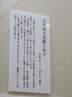 IMG_3694 正気歌