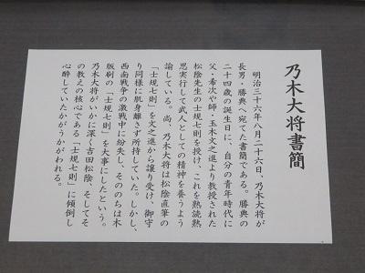 IMG_3697 乃木2