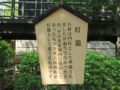 IMG_3708 灯籠