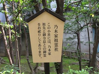 IMG_3713 祖霊社