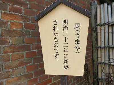 IMG_3733 厩