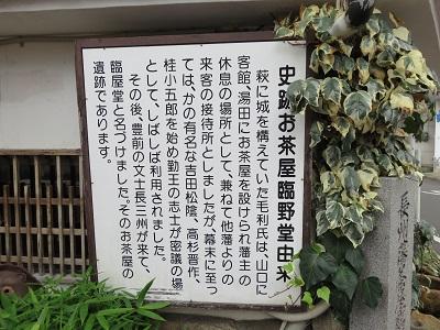 IMG_6059 茶屋