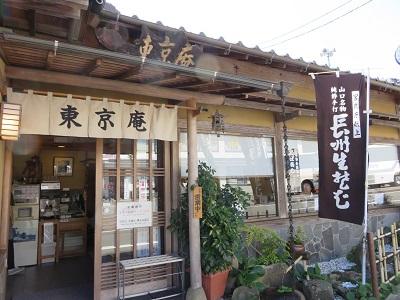 IMG_6756 東京庵
