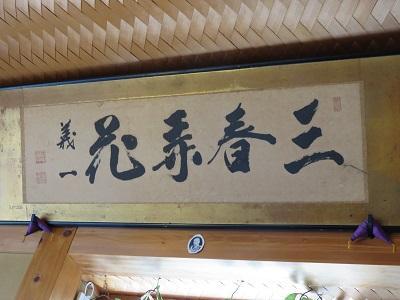 IMG_6757 東京庵