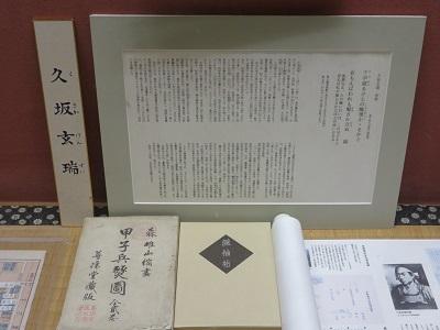 IMG_6127 久坂