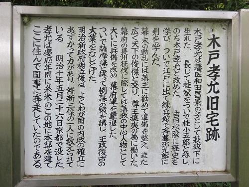 IMG_6162 木戸旧宅跡