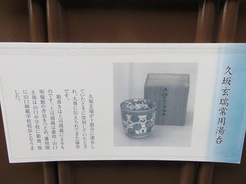 IMG_6245 久坂