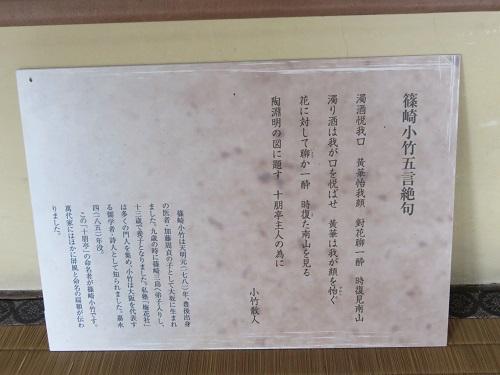 IMG_6250 篠崎