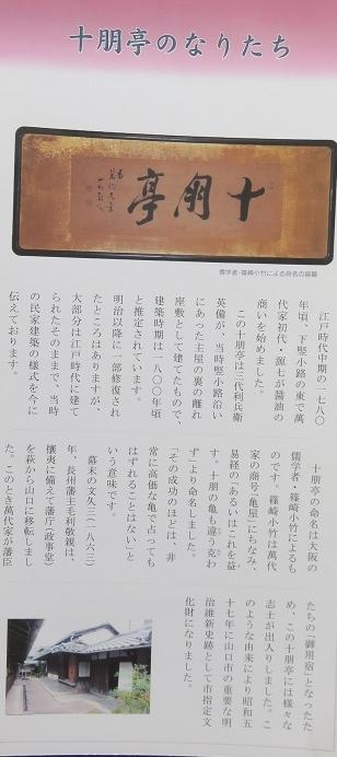 IMG_6240 十朋亭