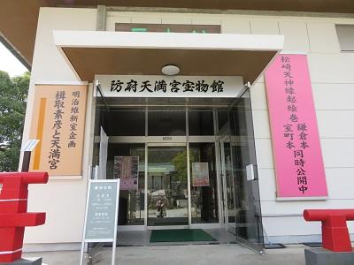 IMG_1428 宝物館