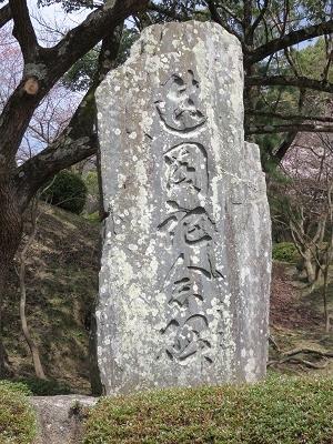 IMG_1451 記念碑