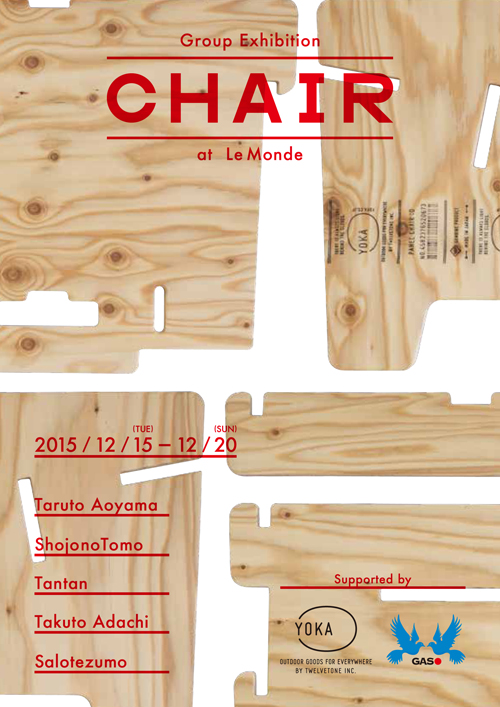 GROUP EXHIBITION [CHAIR]12/15-12/20まで。OPNING・・・